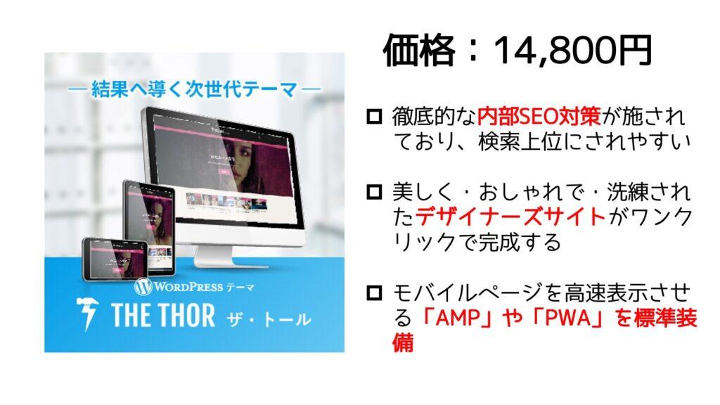 ザ・トール:価格14,800円 ・徹底的な内部SEO対策が施されており、検索上位にされやすい _美しく・おしゃれで・洗練されたデザイナーズサイトがワンクリックで完成する ・モバイルページを高速表示させる「AMP」や「PWA」を標準装備